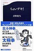 ちょいデキ!の本