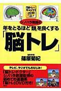 シノハラ教授の年をとるほど「頭」を良くする「脳トレ」の本