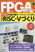 FPGAマガジン No.18 2017年 08月号
