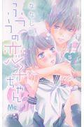 ふつうの恋子ちゃん 5の本