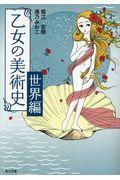 乙女の美術史世界編の本