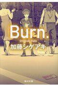 Burn.ーバーンーの本