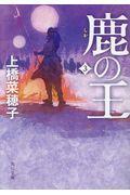 鹿の王 3の本