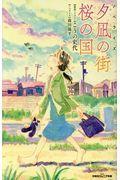 夕凪の街 桜の国の本
