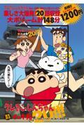 DVD>TVシリーズクレヨンしんちゃん嵐を呼ぶイッキ見20!の本