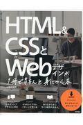 HTML&CSSとWebデザインが1冊できちんと身につく本の本
