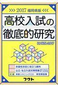 福岡県版高校入試の徹底的研究 2017の本