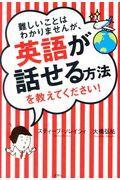 難しいことはわかりませんが、英語が話せる方法を教えてください!の本