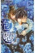 泡恋 2の本