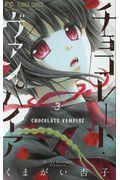 チョコレート・ヴァンパイア 3の本