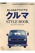 おしゃれ&アウトドアなクルマSTYLE BOOK 2013ー2017 ARCHIVEの本