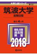 筑波大学(前期日程) 2018の本