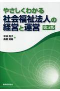 第3版 やさしくわかる社会福祉法人の経営と運営の本