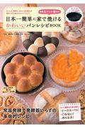 特製丸マンケ型付き!日本一簡単に家で焼けるかわいいパンレシピブック