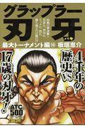 グラップラー刃牙最大トーナメント編 10の本