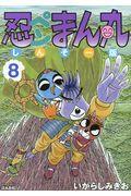 忍ペンまん丸しんそー版 8の本
