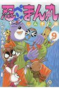 忍ペンまん丸しんそー版 9の本
