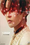 ELLE JAPON (エル・ジャポン) 増刊 G-DRAGON(ジードラゴン) 特別版 2017年 09月号の本