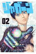 ジャガーン 02の本
