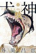 犬神・改 4の本