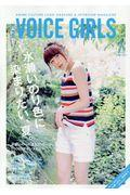 B.L.T.VOICE GIRLS VOL.31の本
