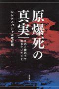 原爆死の真実の本