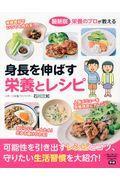栄養のプロが教える最新版身長を伸ばす栄養とレシピの本