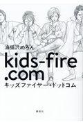 キッズファイヤー・ドットコムの本