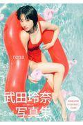 rena 武田玲奈2nd写真集の本