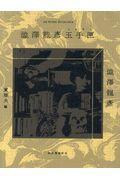 澁澤龍彦玉手匣の本