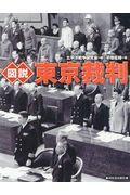 新装版 図説東京裁判の本