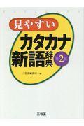 第2版 見やすいカタカナ新語辞典