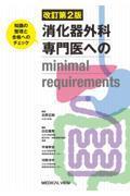 改訂第2版 消化器外科専門医へのminimal requirementsの本