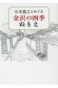 五木寛之とめぐる金沢の四季ぬりえの本