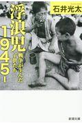 浮浪児1945ー