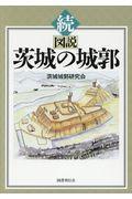 続・図説茨城の城郭の本