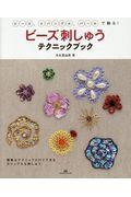 ビーズ刺しゅうテクニックブック