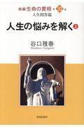 新編生命の實相 第25巻の本