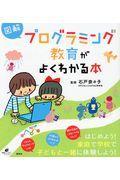 図解プログラミング教育がよくわかる本の本
