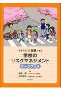 イラストと設題で学ぶ学校のリスクマネジメントワークブックの本