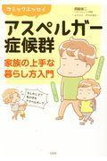アスペルガー症候群 家族の上手な暮らし方入門の本