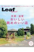 京都・滋賀おいしい眺めのいい店の本