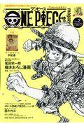 ONE PIECE magazine Vol.2の本