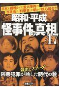 昭和・平成「怪事件の真相」47の本