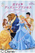 恋するディズニープリンセスの本