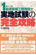 第13版 1級建築施工管理技士実地試験の完全攻略の本