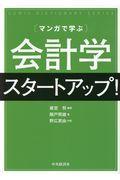 マンガで学ぶ会計学スタートアップ!の本