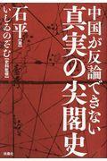 中国が反論できない真実の尖閣史の本