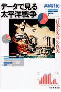 データで見る太平洋戦争の本