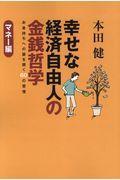 幸せな経済自由人の金銭哲学の本